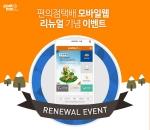 편의점택배에서 모바일 웹 개편기념으로 1월 1일(목)부터 1월 31일(수)까지 한 달간 운임 할인 이벤트를 시행한다.