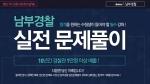 박문각남부경찰에서 2015년 1차 경찰시험에 대비한 실전문제풀이 종합반 강좌를 오픈했다.