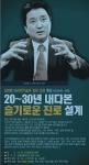 대치동 신우성학원에서 진로진학 설계 특강을 하는 김영환 전 과학기술부 장관