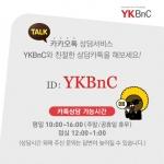 YKBnC(대표 윤강림)에서 2015년 고객대상 서비스질 향상을 위해 A/S부분 고객상담을 강화한다고 밝혔다