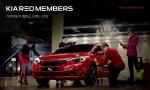 기아자동차가 국내 고객들의 성원에 보답하기 위해 멤버십 브랜드 기아레드멤버스(KIA RED MEMBERS)를 새롭게 런칭했다.