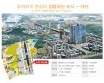 아산신도시 유호N-CITY