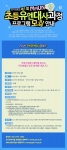 경기영어마을 양평캠프에서 1월 9일(금)부터 11일(일)까지 2박3일 과정으로 '제1회 초등학생 모의UN총회'가 열린다.