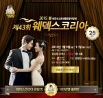 웨덱스웨딩은 9일부터 11일까지 삼성동 코엑스 1층 A홀에서 웨딩 및 신혼생활용품 박람회 제43회 웨덱스코리아를 개최한다