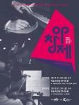 제6회 ARKO 한국창작음악제 포스터