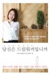 당신은 드림워커입니까의 저자 권동희 작가가 롯데백화점에서 강연을 펼친다.