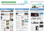 다다미디어의 다양한 인터넷신문 템플릿