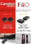 캔스톤어쿠스틱스는 인기 스피커 제품 3종을 대상으로 2015년 새해 첫날 신년 맞이 고객감사 이벤트를 펼친다.