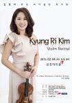 신예 바이올리니스트 김경리 귀국 독주회 개최