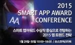 모바일 시장 변화 선도의 첫걸음, 스마트앱어워드 컨퍼런스 2015