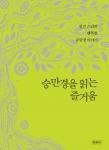 불교여성개발원 주최, 도서출판 민족사가 주관하는 승만경을 읽는 즐거움 출판기념 북토크 콘서트가 개최된다.