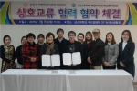 군산대학교 해양바이오특성화사업단과 군산시어린이급식관리지원센터가 5일 군산대학교 두드림센터에서 상호교류협력을 위한 협약을 체결했다.
