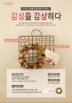 카드 제작 전문 카드큐는 봄 신상품 출시를 기념해 '감성을 감상하다'라는 감상 댓글 이벤트를 준비했다.