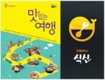 맛있는 여행(왼쪽)과 씨온의 식신핫플레이스앱 메인 화면