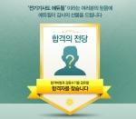 에듀윌은 합격수기 공모 이벤트를 1월 21일까지 진행한다.