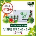 자연원이 13일 오후 2시 40분부터 60분간 홈앤쇼핑에서 해오주스를 특별 구성으로 판매한다