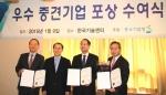 오텍, 2014년 우수 중견기업 '고용늘림' 포상 수상