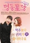 창작 뮤지컬 Cafe 명동성당이 16일 본 공연을 앞두고 공개 프레스 리허설을 개최한다.