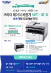 브라더 인터내셔널코리아가 지마켓의 슈퍼딜 코너에서 자사의 흑백 레이저 복합기 MFC-1810를 구매하는 고객을 대상으로 놀라운 가격혜택을 제공한다.
