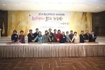 한국청소년단체협의회와 여성가족부가 지난 2014년 1월 15일 aw컨벤션센터에서 개최한 2014년 청소년지도자 신년교례회