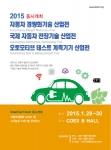 1월 28일부터 30일까지 코엑스 B Hall에서 자동차 경량화기술 산업전, 자동차 전장기술 산업전, 오토모티브 테스트 계측기기 산업전 등 3개의 전시회가 동시 개최된다.