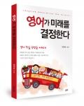 최경숙 / 좋은땅출판사 / 258p / 13,800원
