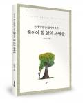 ▲ 김명옥 / 좋은땅출판사 / 201p / 9,000원