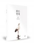 도우진 / 좋은땅출판사 / 77p / 6,000원