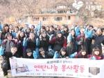 서울보성여자중학교가 사랑의 연탄 나누기 행사를 가졌다.