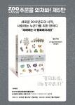 주커피는 매월 다양한 도서들로 주커피 문화프로젝트 주문을 실시한다.