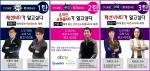 서울패션아카데미(주)는 취업을 고민하는 학생들에게 폭넓은 방향제시를 위하여 분야별 전문가 초청 패션MD·VMD 릴레이 토크콘서트를 27알부터 3일간 개최한다.