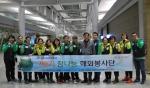 지난 1월 13일, 서명범 한국교직원공제회 회원사업이사(사진 오른쪽 6번째)와 제 1기 참나눔 해외봉사단으로 선발된 교사 및 관계자들이 2주간의 봉사활동을 위해 베트남 띵자지역으로 출발했다.