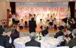 2015 범 사회복지계 신년인사회에서 축하공연을 하고 있는 아이소리앙상블 어린이들의 모습.