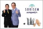 소리샘보청기 (대표 정봉승)가 오는 1월 15일(목) 부터 17일(토)까지 SETEC(서울무역전시장)에서 개최되는 제39회 프랜차이즈 창업박람회 2015에 참가한다고 밝혔다.