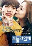 영화 오늘의 연애 포스터