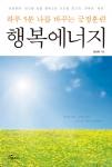 도서출판 행복에너지 권선복 대표이사의 첫 책 '하루 5분 나를 바꾸는 긍정훈련 - 행복에너지'가(도서출판 행복에너지가 출간 3주 만에 인터파크 도서와 교보문고에서 베스트셀러에 등극했다.