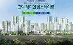 재건축 사업 혜택 '고덕 래미안 힐스테이트' 분양