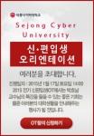 세종사이버대학교, 오는 17일 신·편입생 오리엔테이션 개최