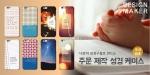 디자인메이커는 국내 최초 주문 제작 성경구절 핸드폰 케이스를 출시했다.
