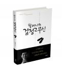 위닝북스는 김태광 작가의 첫 소설집 할머니의 검정 고무신을 출간했다.