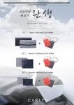 칼린이 2015년 S/S 시즌 신제품 지갑과 취업 시즌을 맞아 특별 제작한 목걸이형 카드 지갑을 출시했다.