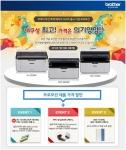 브라더인터내셔널코리아가 무선 기능이 탑재된 흑백 레이저 복합기 및 프린터 3종을 출시하며, 신제품 및 기존 제품 구매 고객을 위한 이벤트를 옥션에서 진행한다.