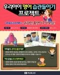 이퍼블릭에서 자녀와 엄마표 영어를 진행하는 학부모를 위해 이퍼블릭 영어 품앗이를 이달 25일까지 모집한다.