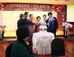한국예절문화원은 인성人 감사의 밤 시상식을 열었다.