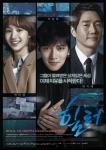 KBS2 월화드라마 힐러 공식 포스터