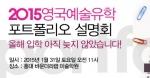 유학 미술 전문 '바운더리랩', 영국 예술대학 '9월 입학 포트폴리오 설명회' 개최