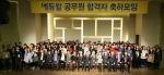 에듀윌이 지난 1월 17일(토) 오후 5시 30분부터 당산동 그랜드컨벤션센터에서 개최한 공무원 합격자 축하모임이 성황리에 열렸다.