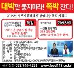 (주)핀외식연구소 사업설명회 소개
