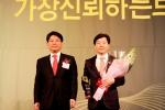서울디지털대 안병수 대외협력처장(우)이 소비자가 뽑은 가장 신뢰하는 브랜드 대상을 수상한 후 기념촬영을 하고 있다.