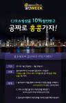 홈쇼핑모아가 CJ 오쇼핑과 함께 28일까지 올인위크 이벤트를 실시한다
